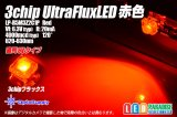 3chip UltraFluxLED 6V赤色