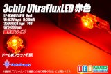 3chip UltraFluxLED ドーム6V赤色
