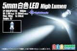 5mm白色 LP-WA4P5111A HighLumen OptoSupply