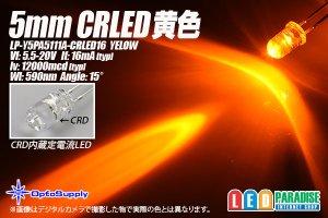 画像1: 5mm CRLED 黄色 LP-Y5PA5111A-CRLED16