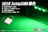 5050 3chip緑色LED LP-YK3G5050W