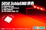 5050 3chip赤色LED LP-YK3R5050W