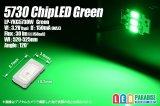 5730チップLED 緑色