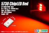 5730チップLED 赤色