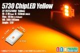 5730チップLED 黄色
