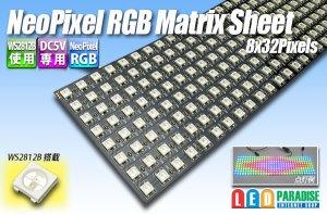 画像1: NeoPixel RGB Matrix Sheet 8×32pixels