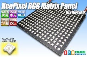画像1: NeoPixel RGB Matrix Panel 16×16pixels