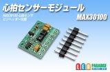 心拍センサーモジュール MAX30100