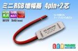 ミニRGB増幅器 4pin+2芯