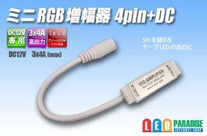 画像1: ミニRGB増幅器 4pin+DC
