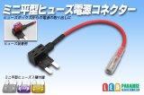 ミニ平型ヒューズ電源コネクター