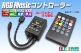 RGB ミュージック コントローラー ブラック