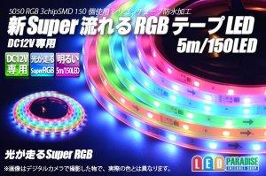 画像1: 新Super流れるRGBテープLED