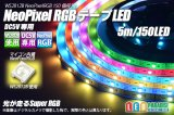 NeoPixel RGB TAPE LED 150LED/5m