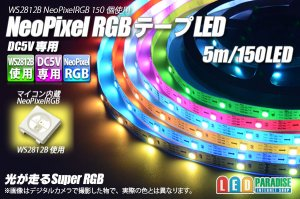 画像1: NeoPixel RGB TAPE LED 150LED/5m