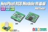 NeoPixel RGB Module用基板 14×15mm