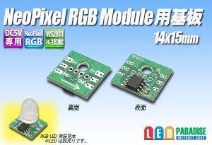 画像1: NeoPixel RGB Module用基板 14×15mm