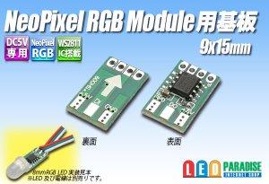 画像1: NeoPixel RGB Module用基板 9×15mm