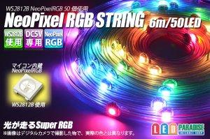 画像1: NeoPixel RGB ストリング WS2812B