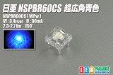 日亜 NSPBR60CS 超広角青色