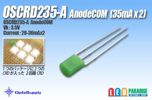 画像1: 2回路CRD OSCRDT235-A AnodeCOM