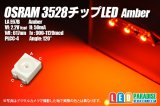 OSRAM 3528チップLED アンバー
