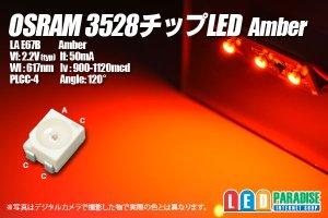 画像1: OSRAM 3528チップLED アンバー