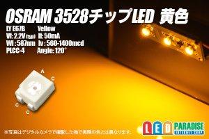 画像1: OSRAM 3528チップLED 黄色