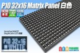 LEDマトリクスパネル P10 32×16 白色