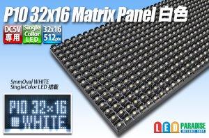 画像1: LEDマトリクスパネル P10 32×16 白色