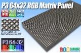 LEDマトリクスパネル P3 RGB 64×32