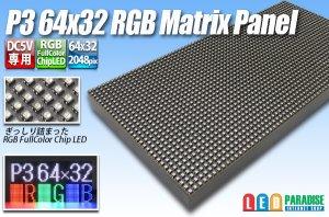 画像1: LEDマトリクスパネル P3 RGB 64×32