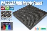 LEDマトリクスパネル P4 RGB 32×32