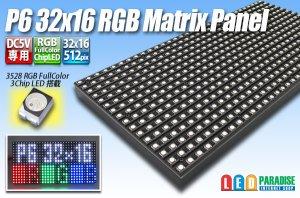 画像1: LEDマトリクスパネル P6 RGB 32×16