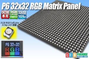 画像1: LEDマトリクスパネル P6 RGB 32×32