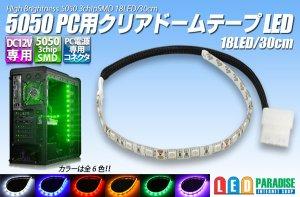 画像1: 5050 PC用クリアドームテープLED 18LED/30cm
