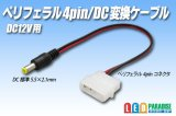 ペリフェラル4pin/DC変換ケーブル 12V