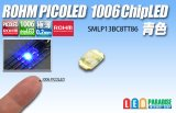 SMLP13BC8TT86 PICOLED 青色