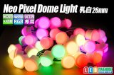 NeoPixel RGB 26mmドーム型乳白色