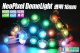 NeoPixel RGB 16mmドーム型透明