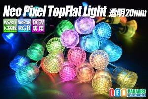 画像1: NeoPixel RGB 20mmフラット型透明
