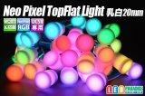 NeoPixel RGB 20mmフラット型乳白色
