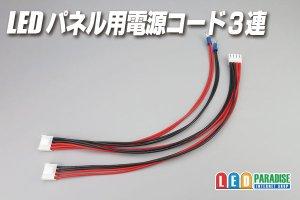 画像1: LEDマトリクスパネル用電源コード 3連