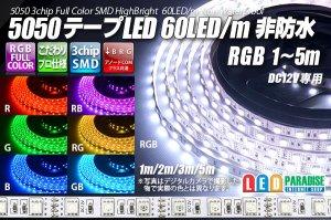 画像1: 5050テープLED 60LED/m 非防水 RGB 1-5m