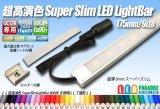 超高演色スーパースリムLEDライトバー 175mm/9LED