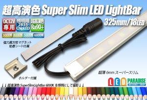 画像1: 超高演色スーパースリムLEDライトバー 325mm/18LED