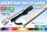 超高演色スーパースリムLEDライトバー 875mm/51LED