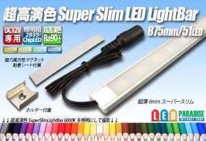 画像1: 超高演色スーパースリムLEDライトバー 875mm/51LED