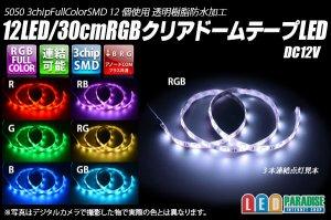 画像1: RGB 12LED/30cm 防水テープLED アノードCOM