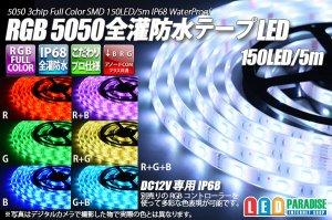 画像1: 全灌防水テープLED 30LED/m IP68 RGB 5m